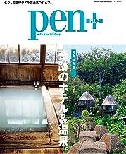 表紙: Pen+(ペン・プラス) 【完全保存版】 奇跡のホテル&温泉。 (メディアハウスムック) ペンプラス   Pen+編集部