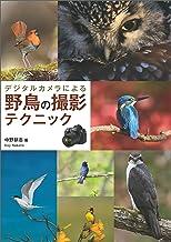 表紙: デジタルカメラによる 野鳥の撮影テクニック | 中野 耕志