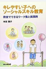 キレやすい子へのソーシャルスキル教育: 教室でできるワーク集と実践例 単行本