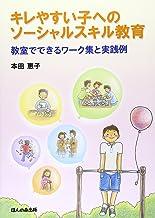 キレやすい子へのソーシャルスキル教育: 教室でできるワーク集と実践例