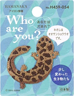 ハマナカ Who are You? フーアーユー ワッペン オオサンショウウオ H459-054