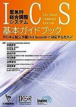 表紙: 緊急時総合調整システム基本ガイドブック | 永田高志