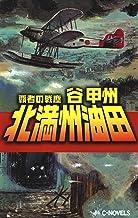 表紙: 覇者の戦塵1931 北満州油田占領 (C★NOVELS) | 谷甲州