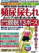表紙: わかさ夢MOOK36 頻尿・尿もれ自力でピタリ消失!泌尿器科式膀胱若返りの3ポーズ (WAKASA PUB)   わかさ・夢21編集部