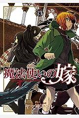 魔法使いの嫁 13巻 (ブレイドコミックス) Kindle版