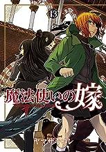 表紙: 魔法使いの嫁 13巻 (ブレイドコミックス) | ヤマザキコレ