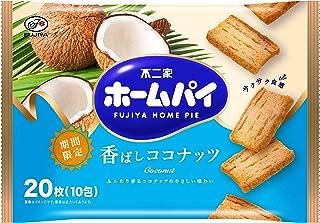 不二家 ホームパイ(香ばしココナッツ) 20枚 ×15袋
