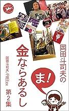 表紙: 岡田斗司夫の「ま、金ならあるし」第2集 | 岡田斗司夫 FREEex