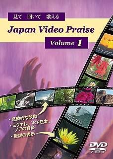 Japan Video Praise, Volume 1 [DVD]