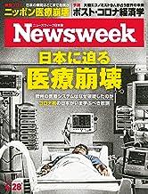 表紙: ニューズウィーク日本版 | ニューズウィーク日本版編集部
