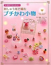 表紙: かぎ針でかんたん! 刺しゅう糸で編むプチかわ小物 | 寺西 恵里子