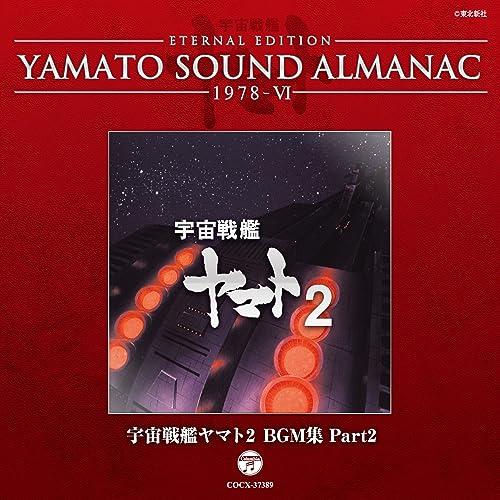 YAMATO SOUND ALMANAC 1978-Ⅵ 「宇宙戦艦ヤマト2 BGM集 Part2」
