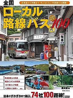 全国ローカル路線バス ベストルート100 北海道から沖縄まで 気になる&人気路線を全網羅!...