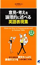 表紙: 意見・考えを論理的に述べる英語表現集(CDなしバージョン) | 石井隆之