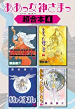 ああっ女神さまっ 超合本版(4) (アフタヌーンコミックス)