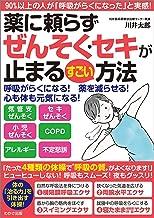 表紙: 薬に頼らずぜんそく・セキが止まるすごい方法(わかさカラダネBooks) (WAKASA PUB)   川井 太郎