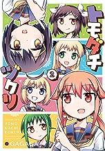 表紙: トモダチヅクリ 2巻 (まんがタイムKRコミックス) | GAGAGA