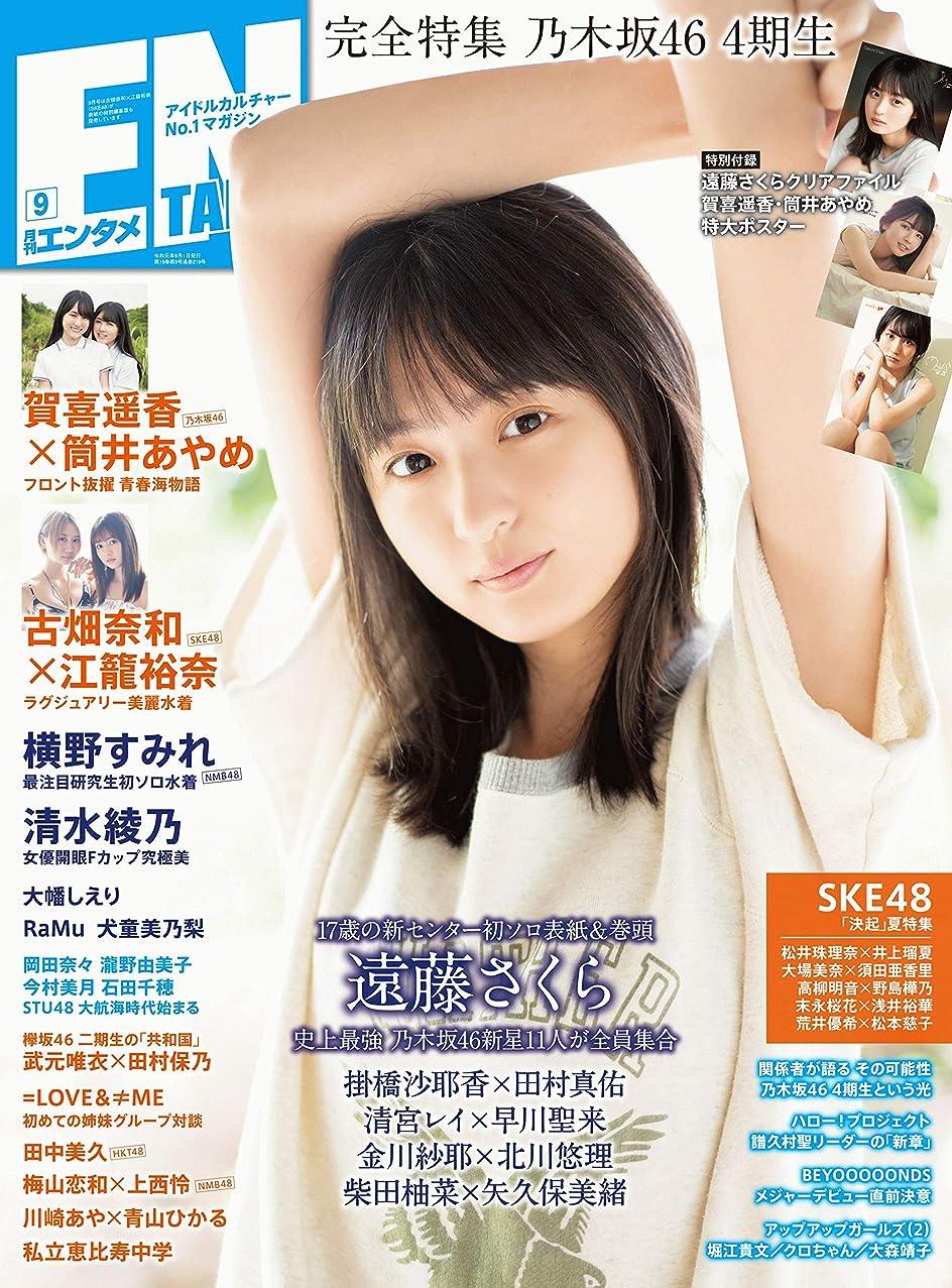 かんたん供給める月刊エンタメ 2019年 09月号 [雑誌]