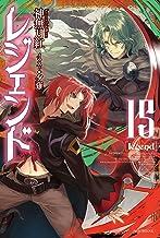 表紙: レジェンド 15 (カドカワBOOKS) | 夕薙