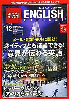 CNN ENGLISH EXPRESS (イングリッシュ・エクスプレス) 2017年 12月号