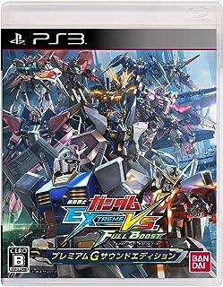 Gundam Extreme VS. Full Boost - Premium G Sound Edition [PS3][Importación Japonesa]