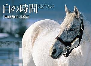 表紙: 白の時間 名馬オグリキャップ引退後二十年の日々   内藤 律子