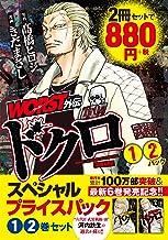 WORST外伝 ドクロスペシャルプライスパック1・2巻セット (少年チャンピオン・コミックス・エクストラ)