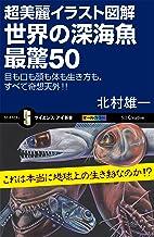 表紙: 超美麗イラスト図解 世界の深海魚 最驚50 目も口も頭も体も生き方も、すべて奇想天外!! (サイエンス・アイ新書) | 北村 雄一