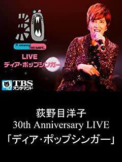 荻野目洋子 30th Anniversary LIVE「ディア・ポップシンガー」【TBSオンデマンド】