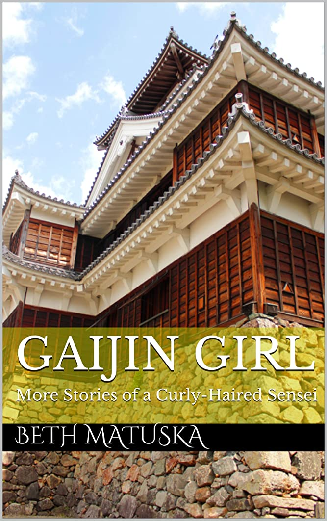 盗難必須拒絶するGaijin Girl: More Stories of a Curly-Haired Sensei (English Edition)