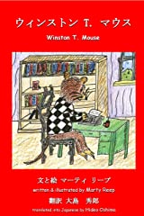 Japanese-English: Winston T. Mouse (Kindle): Bilingual Kindle Edition