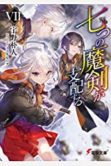 七つの魔剣が支配するVII (電撃文庫) Kindle版