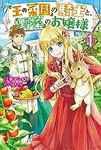 表紙: 『王の菜園』の騎士と、『野菜』のお嬢様 1 (HJ NOVELS) | 仁藤あかね