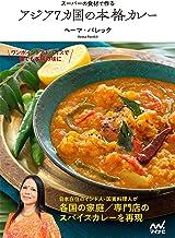 表紙: スーパーの食材で作る アジア7カ国の本格カレー | ヘーマ・パレック