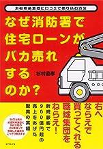 表紙: なぜ消防署で住宅ローンがバカ売れするのか? | 杉村 晶孝