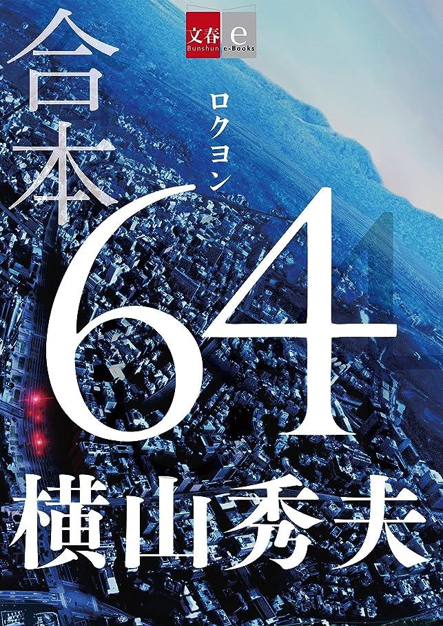 課税恥ずかしさ貫入合本 64(ロクヨン)【文春e-Books】