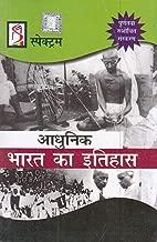 Adhunik Bharat Ka Itihasby Spectrum (Old Edition)