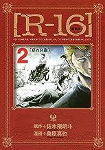 新装版[R-16](2)夏の14歳 (ヤングマガジンコミックス)