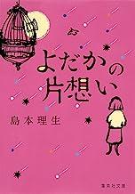 表紙: よだかの片想い (集英社文庫) | 島本理生
