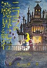 表紙: ニコラのおゆるり魔界紀行 3 (HARTA COMIX) | 宮永 麻也