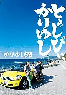 10周年記念ベストアルバム「とぅしびぃ、かりゆし」(CD+DVD+BOOK+スペシャルグッズ)【初回限定スペシャルBOX盤】