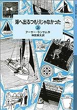 表紙: 海へ出るつもりじゃなかった (上) (岩波少年文庫ランサム・サーガ)   アーサー・ランサム