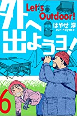 外へ出ようヨ!6 Kindle版