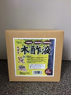 天然資材で安心、動物や害虫の忌避剤 業務用 木酢液 20㎏