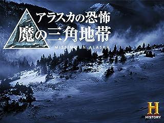 アラスカの恐怖「魔の三角地帯」 シーズン1(吹替版)