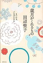 表紙: 歳月がくれるもの まいにち、ごきげんさん | 田辺 聖子