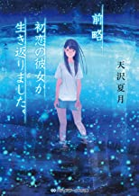 表紙: 前略、初恋の彼女が生き返りました。 (メディアワークス文庫) | 天沢 夏月