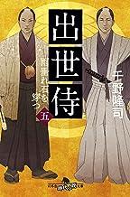 表紙: 出世侍(五) 雨垂れ石を穿つ (幻冬舎時代小説文庫) | 千野隆司