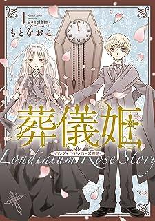 葬儀姫 ロンディニウム・ローズ物語 1 (夢幻燈コミックス)