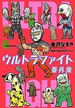 表紙: ウルトラファイト番外地 (文春e-Books) | 円谷プロダクション